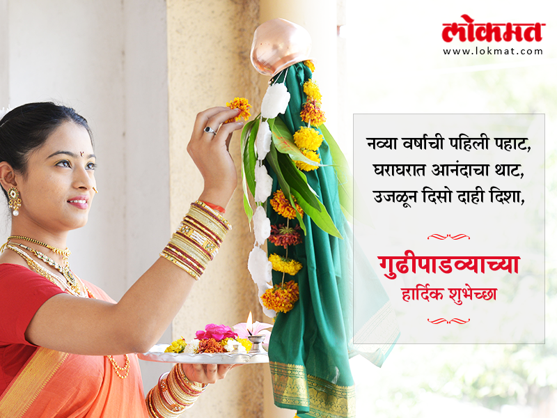Gudi padwa wishes in marathi gudi padwa sms wishing messages for gudi padwa wishes in marathi gudi padwa sms wishing messages for whatsapp status in marathi language m4hsunfo